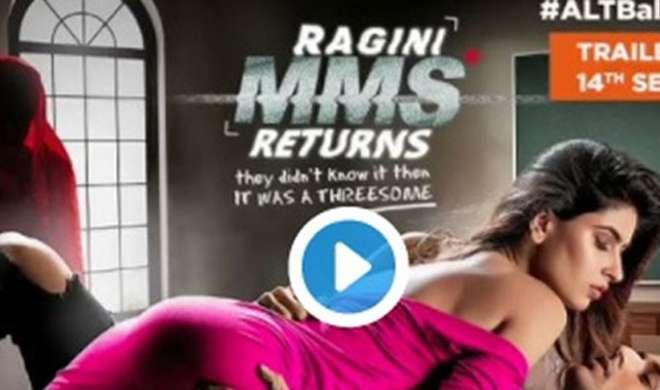 Video: हॉट पोस्टर के बाद सामने आया 'रागिनी एमएमएस रिटर्न्स' का टीजर, सनी लियोनी भी आईं नजर