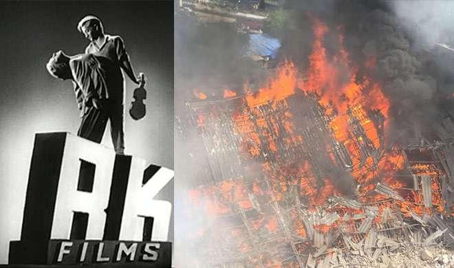 राज कपूर का बनाया आरके स्टूडियो जलकर हुआ खाक, करोड़ों के नुकसान की आशंका