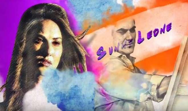 सनी लियोनी और अरबाज खान की फिल्म 'तेरा इंतजार' का पहला पोस्टर रिलीज हुआ