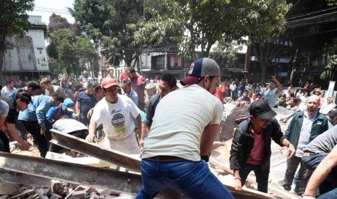 7.1 तीव्रता के भूकंप से थर्राया मेक्सिको, लगभग 250 लोगों की मौत