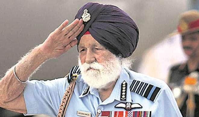 राजकीय सम्मान के साथ किया जाएगा मार्शल अर्जन सिंह का अंतिम संस्कार