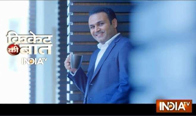 इंडिया टीवी के शो 'क्रिकेट की बात' से शुरू होगी वीरेंद्र सहवाग की नई पारी