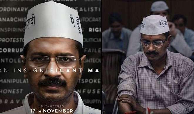 CM अरविंद केजरीवाल की जिंदगी पर बनी फिल्म, इस दिन होने वाली है रिलीज