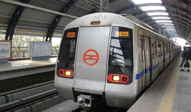 दिल्ली मेट्रो का बढ़ा किराया कल से लागू होगा, DMRC बोर्ड ने बढ़े किराए पर मुहर लगाई