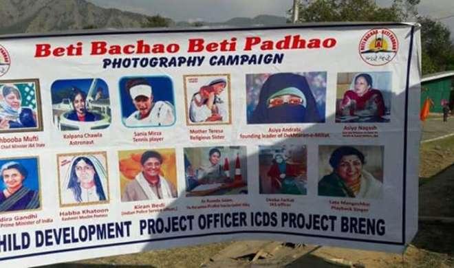 कश्मीर में 'बेटी बचाओ' के पोस्टर में गद्दार, अफसर सस्पेंड