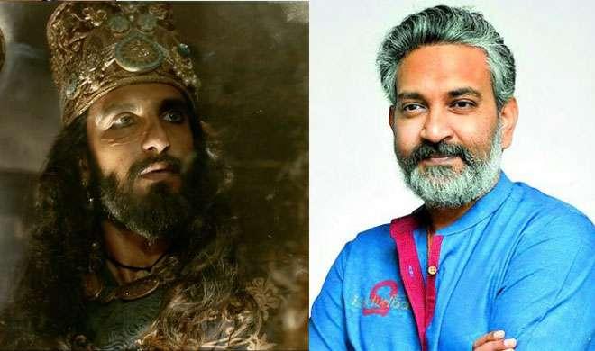 'पद्मावती' में रणवीर सिंह का लुक देखकर क्या बोले बाहुबली के निर्देशक राजामौली?