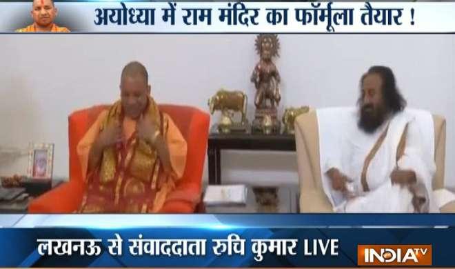 यूपी सीएम योगी आदित्यनाथ से श्रीश्री की मुलाकात, क्या राम मंदिर पर बनेगी बात?