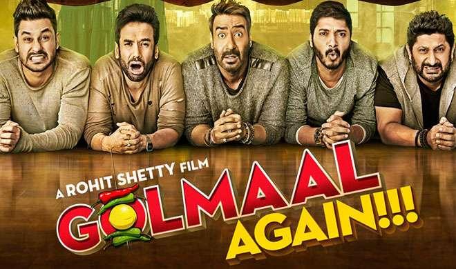 Box Office Collection: 'Golmaal Again' की धुआंधार कमाई जारी, बनाया यह रिकॉर्ड