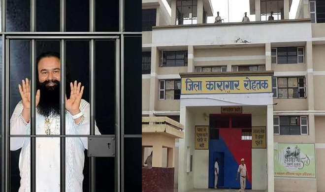 राम रहीम को जेल में मिल रहा VIP ट्रीटमेंट, स्पेशल गाड़ी से बाबा के लिए खाना लेकर आते हैं जेल के अधिकारी!