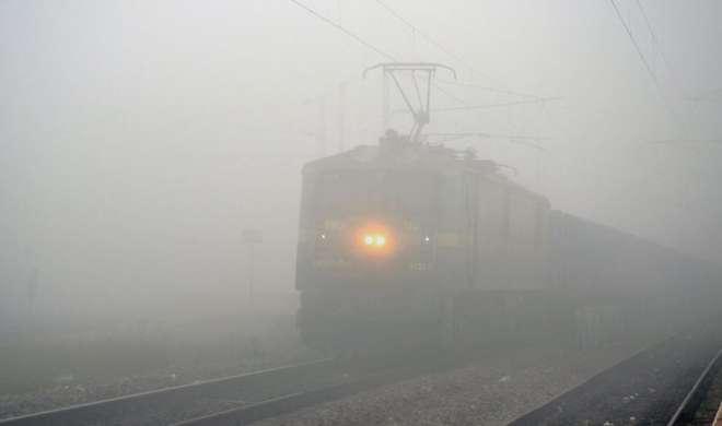 दिल्ली में धुंधभरी सुबह, 118 ट्रेनें देरी से चल रहीं, महानंदा एक्सप्रेस रद्द
