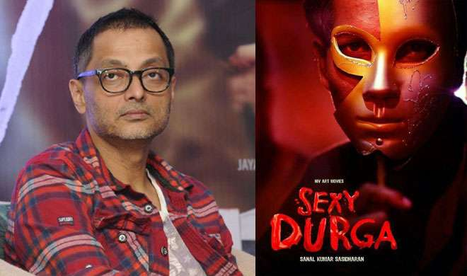 'सेक्सी दुर्गा' और 'न्यूड' गोवा फिल्म फेस्टिवल से हटाए जाने से नाराज सुजॉय घोष ने जूरी प्रमुख के पद से दिया इस्तीफा