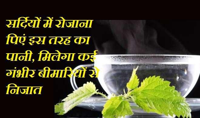 सर्दियों में जरुर पीएं इस तरह का पानी, मिलेगे ये आश्चर्यजनक फायदे