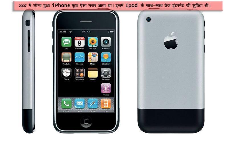 1_iphone_2007