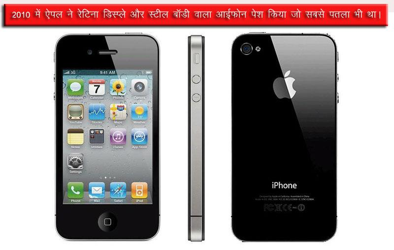 4_iphone_4_2010