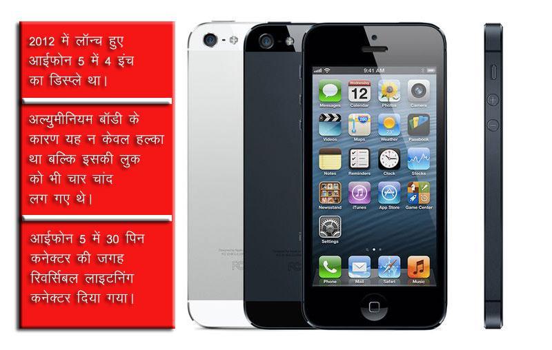 6_iphone_5_2012