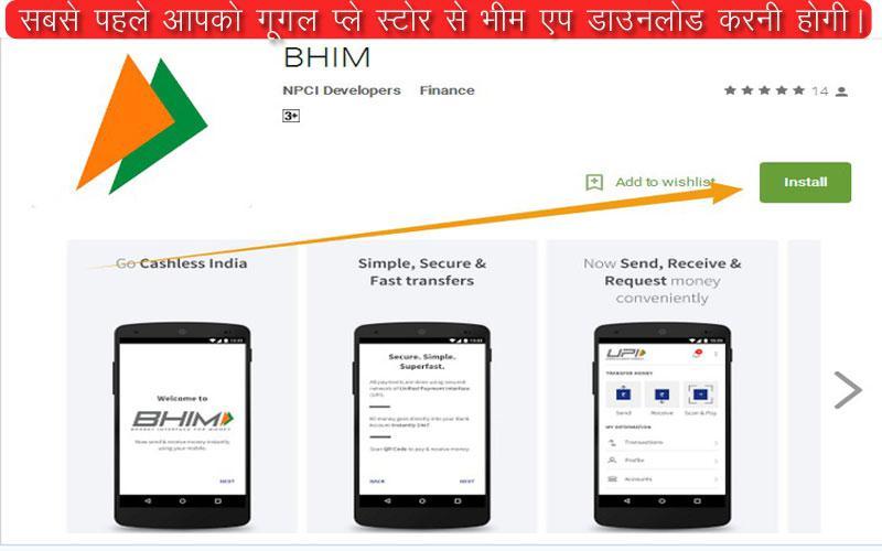 bhim-app-1