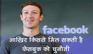 फेसबुक की बादशाहत को कौन दे रहा है चुनौती?