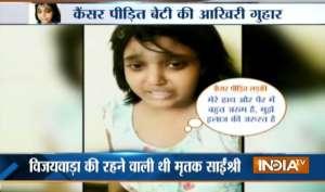 'पापा मैं मर रही हूं, मुझे बचा लो', मौत के बाद बच्ची का Video वायरल