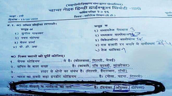 लिखित परीक्षा में पूछा बताओ विराट कोहली की गर्लफ्रेंड का नाम - India TV