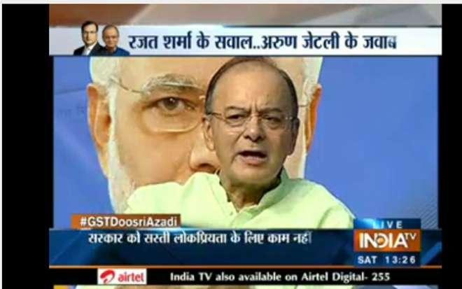 IndiaTV के GST दूसरी आजादी में वित्त मंत्री