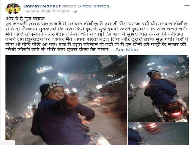 Damini facebook