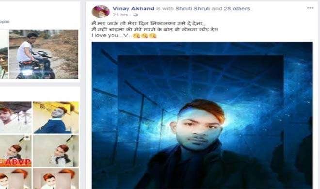 Ujjain suicide