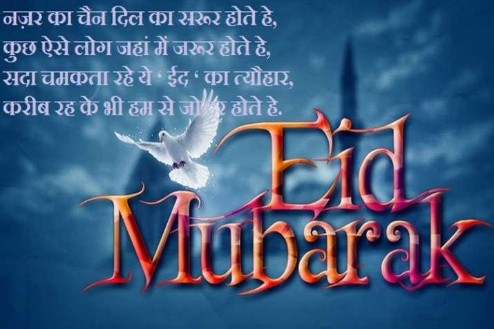 Eid al fitar 2018