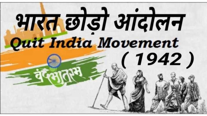 'भारत छोड़ो आन्दोलन'