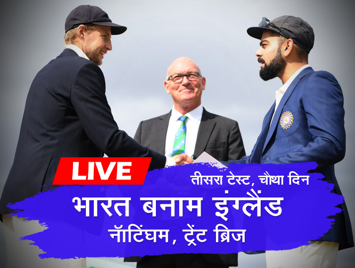 India vs England, 3rd Test Day 4