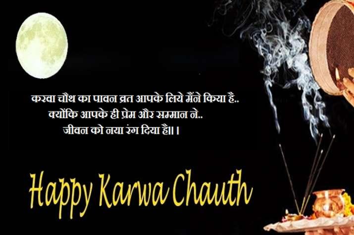 karva chauth 2018