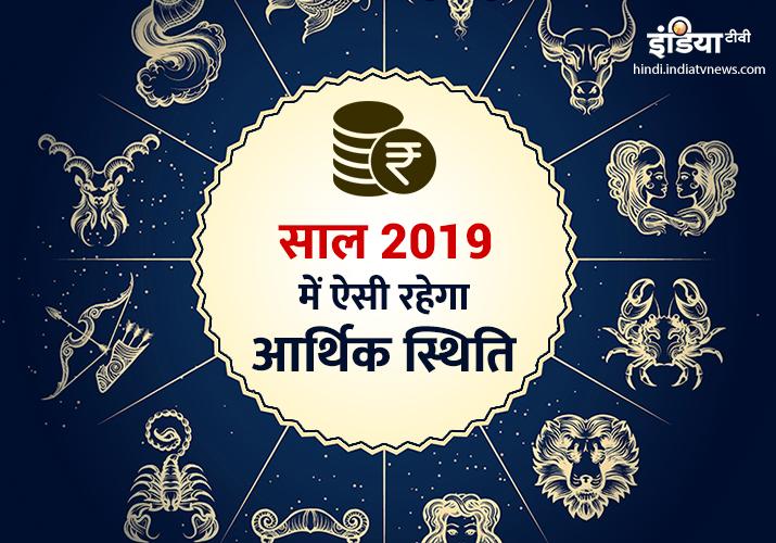 Dhanu Varshik Rashifal 2019