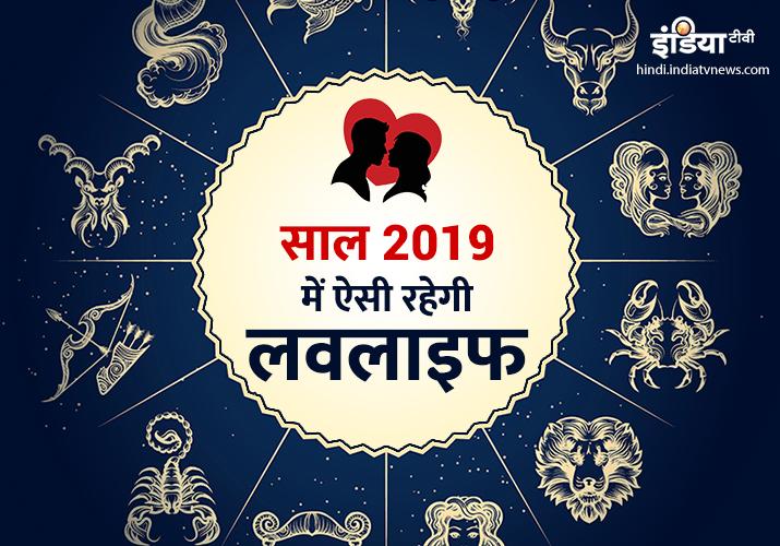 Kumbh Varshik Rashifal 2019