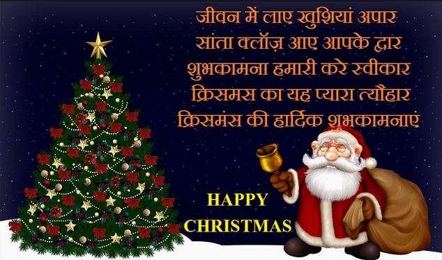 Merry Christmas 2018 Quotes Message: क्रिसमस पर दोस्तों और रिश्तेदारों को ये ऐसे भेजें शुभकामनाएं