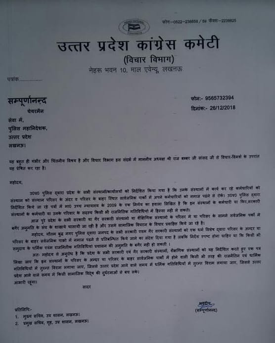 Congress demands to ban RSS Shakha in Parks