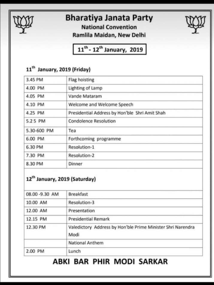 भाजपा राष्ट्रीय परिषद सम्मेलन का शेड्यूल