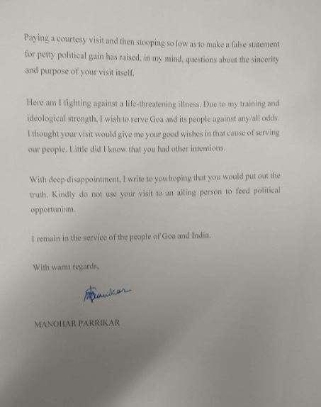मनोहर पर्रिकर ने राहुल गांधी को लिखी चिट्ठी