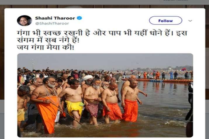योगी के कुंभ में स्नान पर थरूर के ट्वीट से मचा बवाल, भाजपा ने कांग्रेस पर बोला हमला