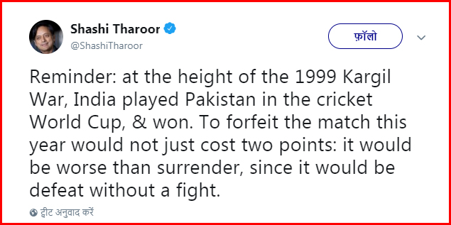 शशि थरूर का विवादित बयान, कहा-वर्ल्ड कप में पाकिस्तान से न खेलना सरेंडर से भी बदतर