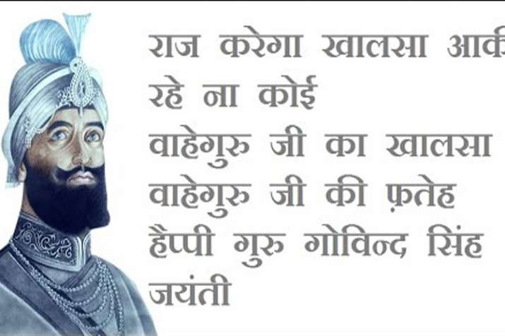 हरगोविंद सिंह जयंती