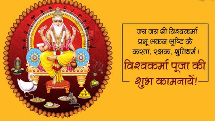 आप सभी को विश्वकर्मा पूजा की ढ़ेर सारी शुभकामनाएं; ये पूजा आपके परिवार में खुशहाली लाये। हैप्पी विश्वकर्मा डे!