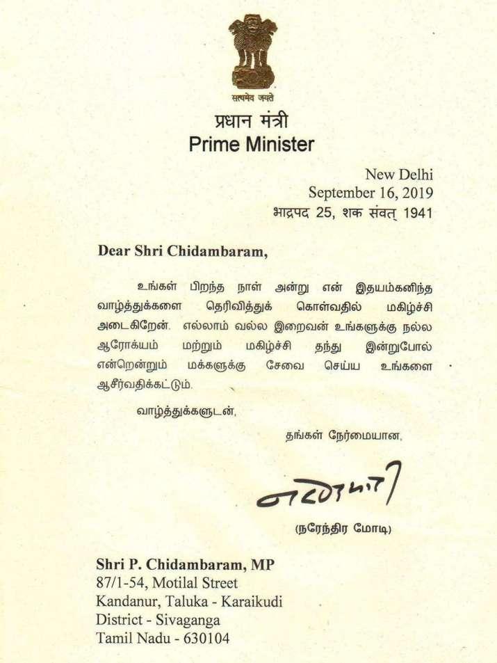 पीएम मोदी के इस कदम से आश्चर्यचकित रह गए चिदंबरम, पूर्व वित्त मंत्री ने जताई खुशी