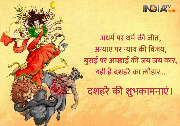 अधर्म पर धर्म की जीत, अन्याए पर न्याय की विजय, बुराई पर अच्छाई की जय जय कार, यही है दशहरे का त्यौहार .. दशहरे की शुभकामनाएं।