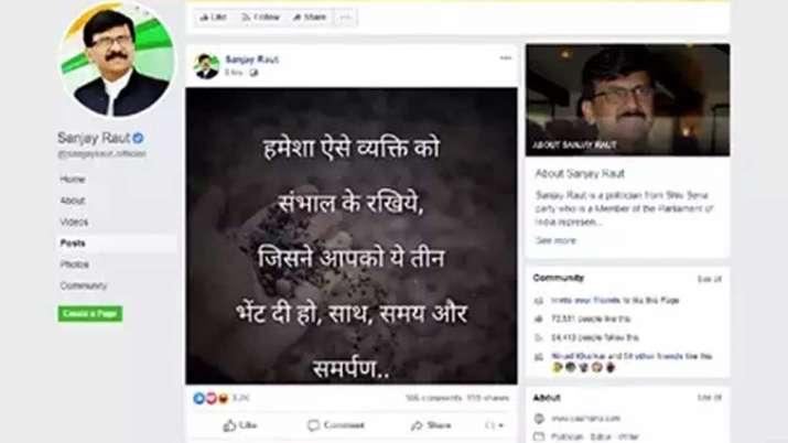 Sanjay Raut, Sanjay Raut Sunil Raut, Sanjay Raut Uddhav Thackeray, Sanjay Raut Facebook