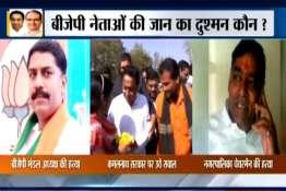 Madhya Pradesh: BJP protest against CM Kamal Nath over BJP leaders' murders - India TV