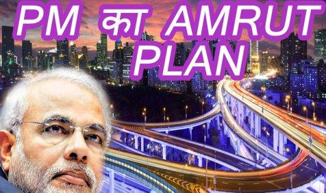 102 अमृत शहरों में जान फूंकेगी सरकार, इंफ्रास्ट्रक्चर सुधार के लिए 3,120 करोड़ रुपए की दी मंजूरी- India TV Paisa