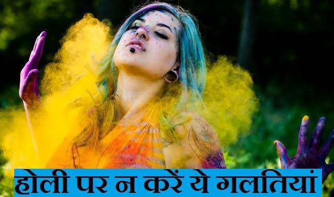 holi pic- India TV