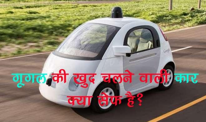 Google self-driving car causes a crash- Khabar IndiaTV