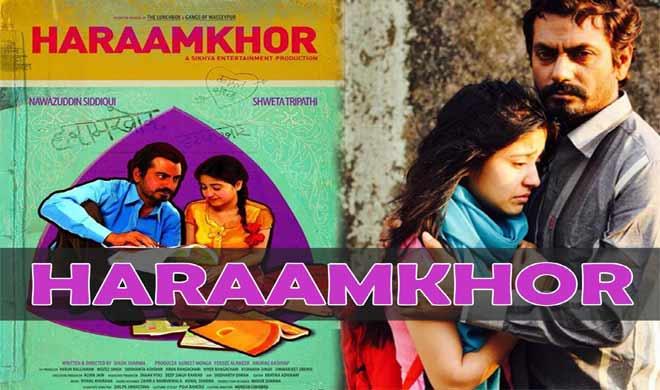 film haramkhor- India TV