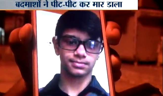 slained student Rajat- India TV