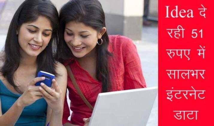 Idea दे रही 51 रुपए में सालभर इंटरनेट डाटा, जानिए क्या है पूरा प्रोसेस- IndiaTV Paisa